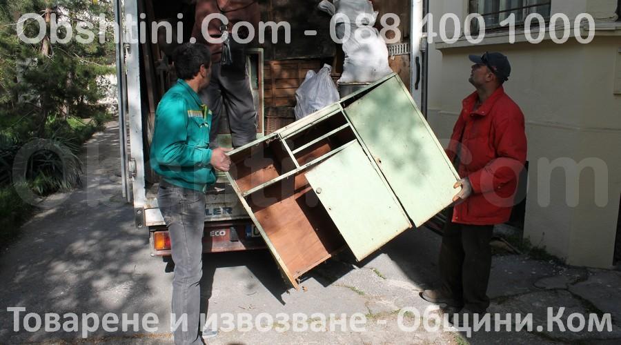 Товарене и извозване на стари мебели
