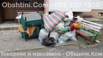 извозване на боклуци Благоевград